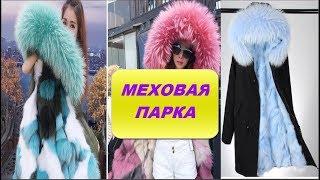 КУРТКА МЕХОВАЯ ЖЕНСКАЯ/НОВИНКИ 2019 -2020/ ЛУЧШЕЕ НА АЛИЭКСПРЕСС