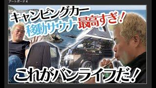 YouTube動画:絶景テントサウナ!バンライフが最高過ぎた! 【GW特別編】今からでも、間に合う!