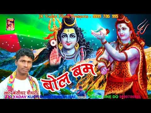 बोल बम || Kavad Famous Bhojpuri Song || Bansidhar Chaudhary || JK Yadav Bhakti