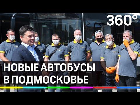 Более 600 новых автобусов выходят на дороги!