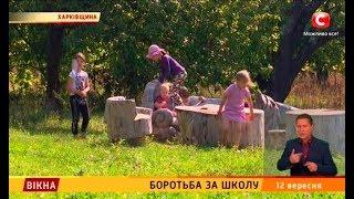 Боротьба за школу – Вікна-новини – 12.09.2017
