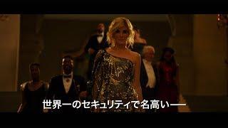 映画「オーシャンズ8」特報公開 サンドラ・ブロック、ケイト・ブランシェットが豪華スターが夢の競演