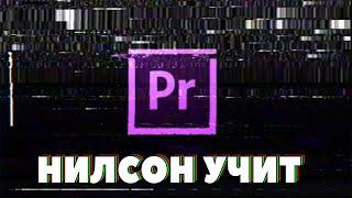 УЧИМСЯ МОНТИРОВАТЬ / Adobe Premiere Pro