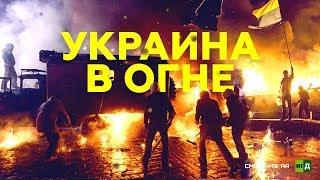 Украина в огне. Часть I