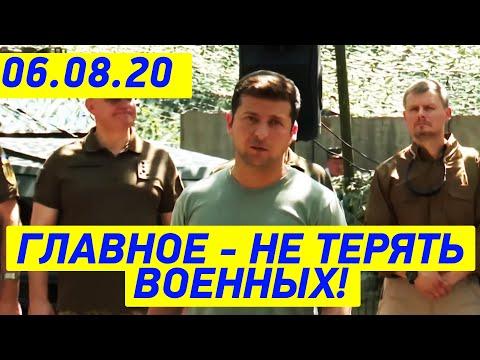 Главное - НЕ ТЕРЯТЬ наших военных! Зеленский дал интервью на Донбассе от 6 августа 2020