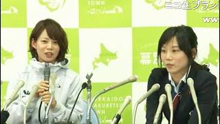 高木菜那/美帆 おもしろ記者会見 高木美帆 動画 11