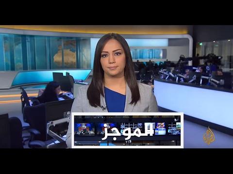 موجز الأخبار - الواحدة ظهرا 16/02/2017