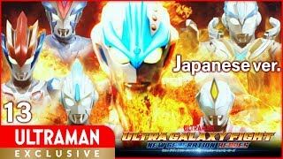 "[ULTRAMAN] Episode13 ""ULTRA GALAXY FIGHT:NEW GENERATION HEROES"" Japanese ver. -Official-"