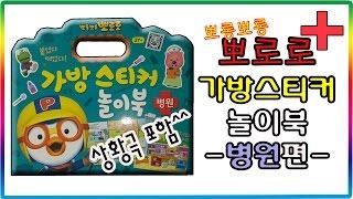 뽀로로 가방스티커 놀이북 장난감#3 병원편 상황극💖[토이천국](Pororo handbag play book toys#3 hospital)