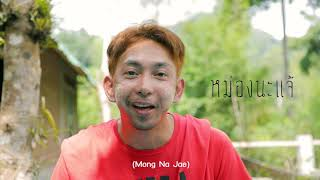ACBS Short Film Project - Project 19 Finalist: Mong na jae