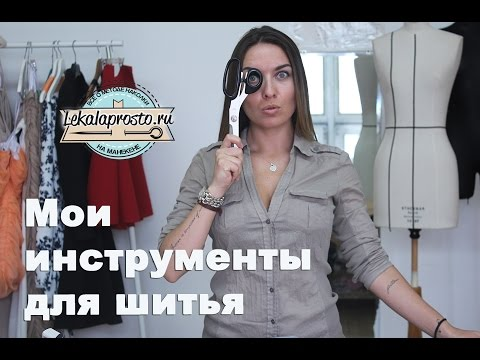 видео: Мои инструменты для шитья