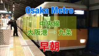 大阪メトロ 中央線 大阪港 → 九条 前面展望【早朝】