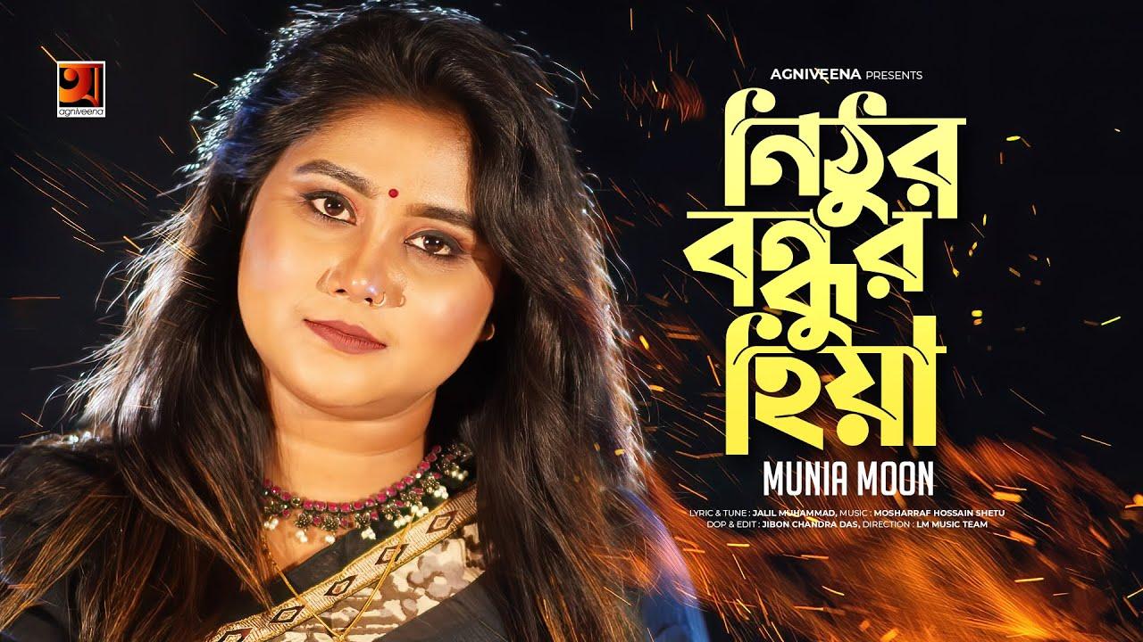 Nithur Bondhur Hiya | নিঠুর বন্ধুর হিয়া | Munia Moon | Bangla New Song 2021 | Music Video 2021