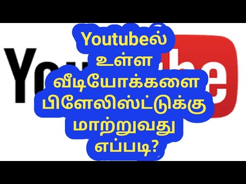 How to create playlists in Youtube Chennal. Youtubeல் உள்ள வீடியோவை பிளேலிஸ்ட்டுக்கு மாற்றும் முறை.