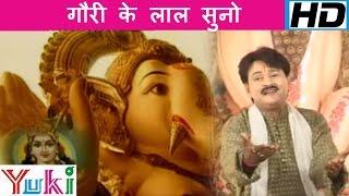 Gauri Ke Laal Suno | Gauri Sut Ganraj Padharo by Mukesh Bagda  Lord Ganesh Bhajan Hindi