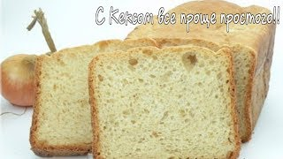 ЛУКОВЫЙ Хлебушек в хлебопечке|Ароматный|Воздушный|Кексик
