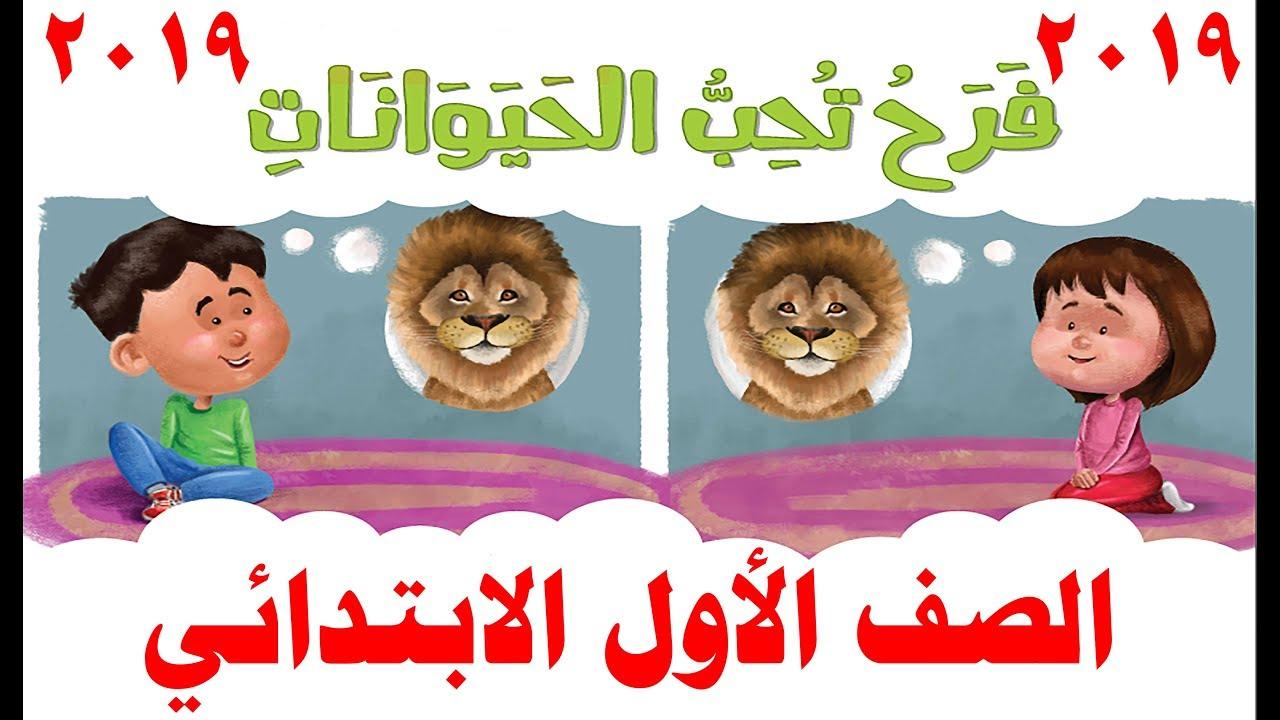 القصة الموجهة ( فرح تحب الحيوانات ) للصف الأول الابتدائي لغة عربية المنهج الجديد 2019