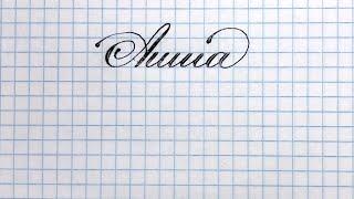 Имя Аиша, как написать красиво.