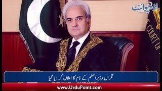 Former CJP Nasirul Mulk Appointed as Caretaker Prime Minister