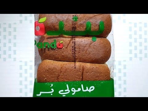 السعرات الحرارية في خبز صامولي ب ر أسواق بنده Youtube