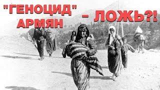 «Геноцид» армян 1915 - 2019? За и против