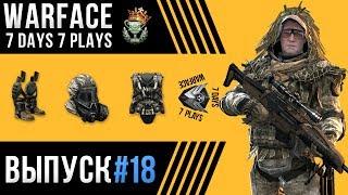WARFACE | 7 DAYS 7 PLAYS | #18