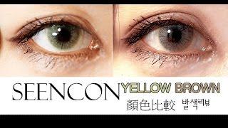 [L's make up 韓國姐姐的韓妝] seencon隱形眼鏡黃綠, 咖啡分享~ seencon오로라 옐로우, 브라운 리뷰!