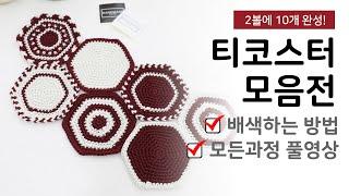 [★전체영상★]초보자를 위한 입문용 티코스터 뜨기/코잡…