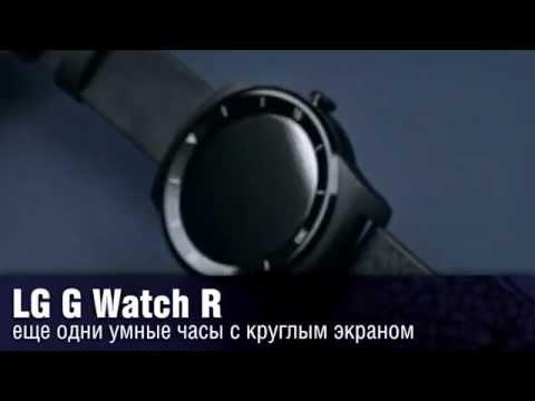 LG G Watch R - массивные умные часы с круглым экраном