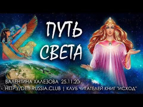 #185 Путь Света