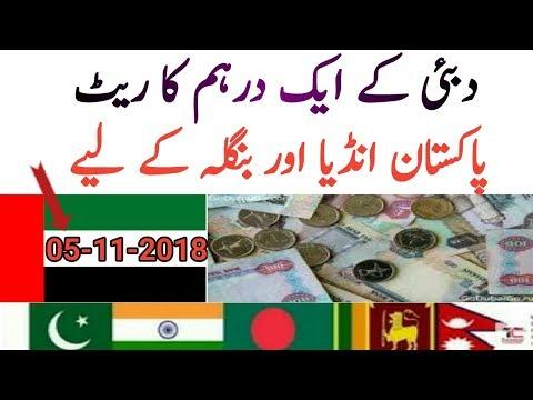 Aj Ka Dubai|UAE Dirham rates Pakistan india and Bangladesh Exchange Currency Rate by Tech Mafia
