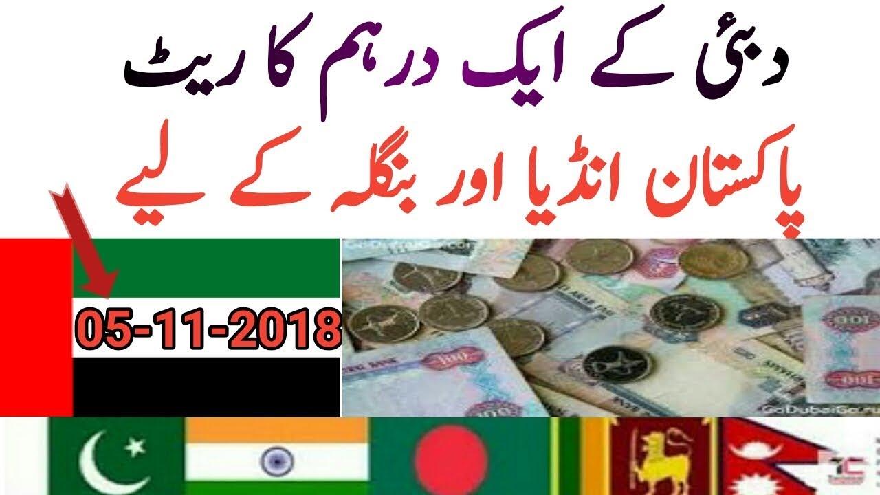 Aj Ka Dubai Uae Dirham Rates Pakistan India And Bangladesh