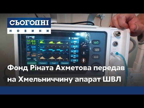 Сегодня: Фонд Ріната Ахметова передав до Хмельницького госпіталю ветеранів війни сучасний апарат ШВЛ