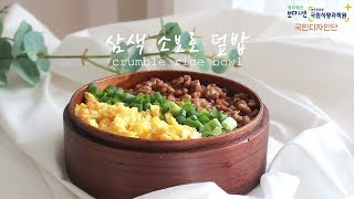 Pork Crumble Rice Bowl : last minute picnic food prep 삼색 소보로 덮밥| SweetHailey