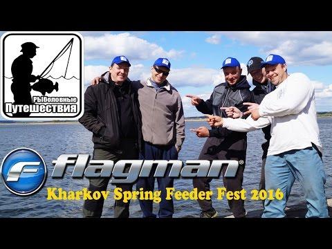 Фестиваль по ловле фидером FLAGMAN Kharkov Spring Feeder Fest 2016