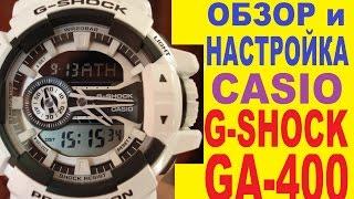 функции в часах G-Shock GA-400-1AER