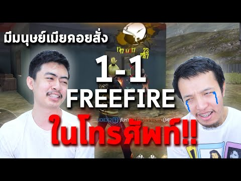 Free fire UDiE VS 1412 1-1 ล้างแค้นให้เมีย!!