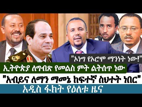 Ethiopia   የእለቱ ትኩስ ዜና   አዲስ ፋክትስ መረጃ   Addis Facts Ethiopian News   Jawar Mohammed   Abiy Ahmed