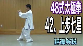 48式太極拳 42、上歩七星【シャンブゥチィシン】詳細解説(日本語字幕付き)