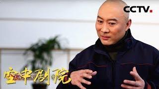 《CCTV空中剧院》 20190831 京剧《七郎八虎闯幽州》(访谈)  CCTV戏曲