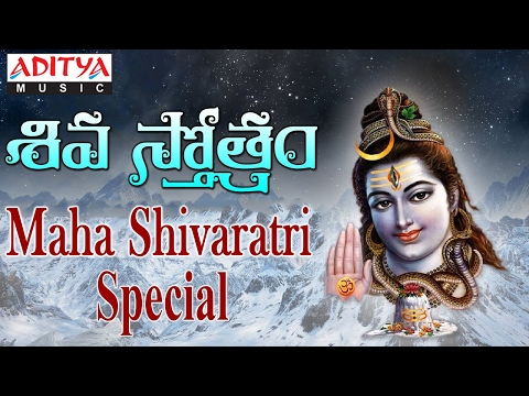 Popular Shiva Sthotrams | Maha Shivaratri Special | Telugu Devotional Songs Jukebox