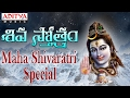 popular shiva sthotrams maha shivaratri special telugu devotional songs jukebox