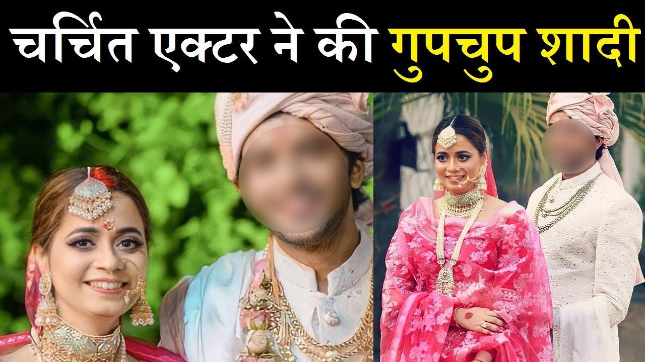 टीवी के चर्चित एक्टर ने गुपचुप की शादी| TV ACTOR Married Secretly | TV NEWS