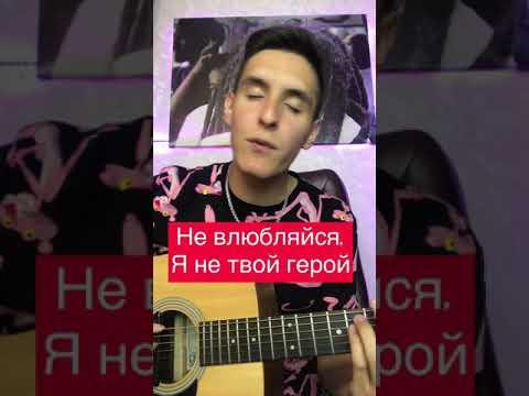 Arslan - Не влюбляйся (Караоке под гитару)