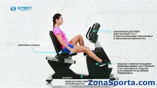 Горизонтальный велотренажер SPIRIT Fitness CR900 ENT. Обзор