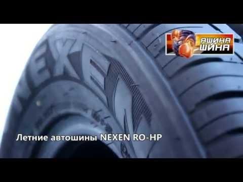 Характеристики, фото, описание и размеры шин nexen. Отзывы о шинах и обсуждение резины нексен на форуме. Здесь вы можете купить шины.