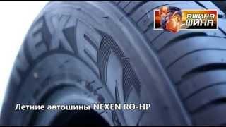 Летние шины NEXEN RO HP - видео обзор ЯШИНА-ШИНА.RU