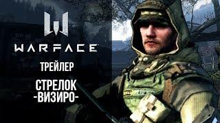 "Warface: Трейлер ""СТРЕЛОК -ВИЗИРО-""/КОНКУРС ""РЕЖИССЕР WARFACE"""