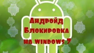 Блокировка как на анройд(Официальный сайт программы www.xussoft.com XUS PC Lock -- небольшая программа, имитирующая графическую блокировку «..., 2013-10-19T12:33:55.000Z)