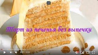 Торт из печенья без выпечки.Рецепты на скорую руку/Cake Cookies without baking